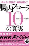 無料で読める! 【やせる!若返る!病気を防ぐ! 腸内フローラ10の真実】 著:NHKスペシャル取材班