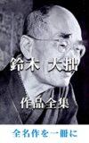 無料で読める! 【鈴木大拙 作品全集】 著:鈴木大拙
